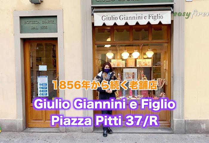 フィレンツェのマーブル紙のお店